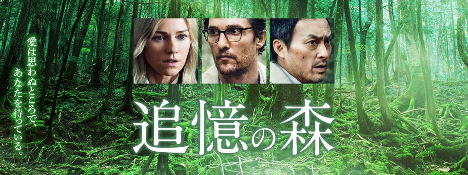 『追憶の森』