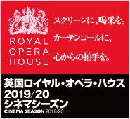 英国ロイヤル・オペラ・ハウス