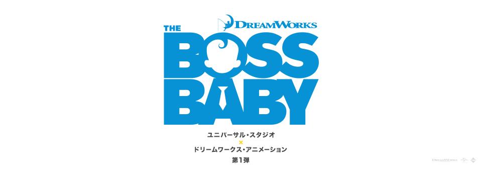 『ボス・ベイビー』