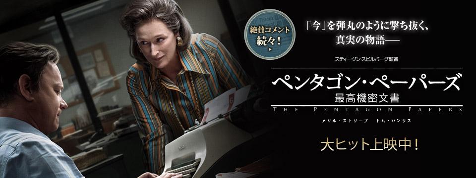 『ペンタゴン・ペーパーズ/最高機密文書』