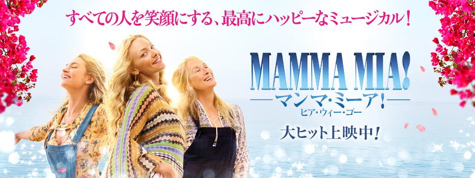 『マンマ・ミーア! ヒア・ウィー・ゴー』