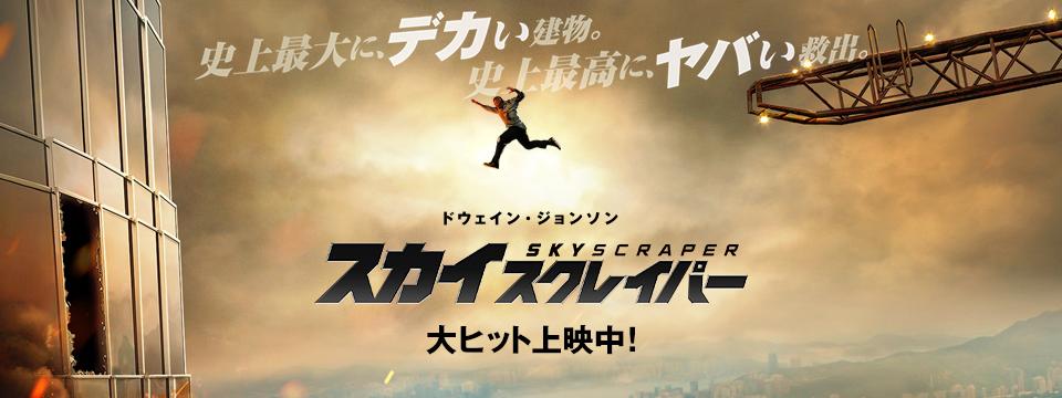 『スカイスクレイパー』