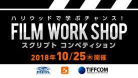 MPA/DHU/TIFFCOMフィルムワークショップ セミナー&ピッチング・コンテストのご案内