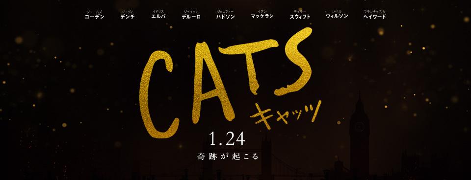 『キャッツ』