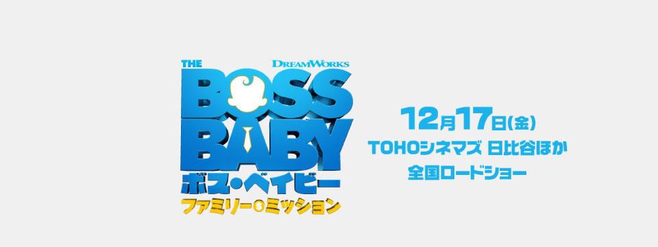 『ボス・ベイビー ファミリー・ミッション』
