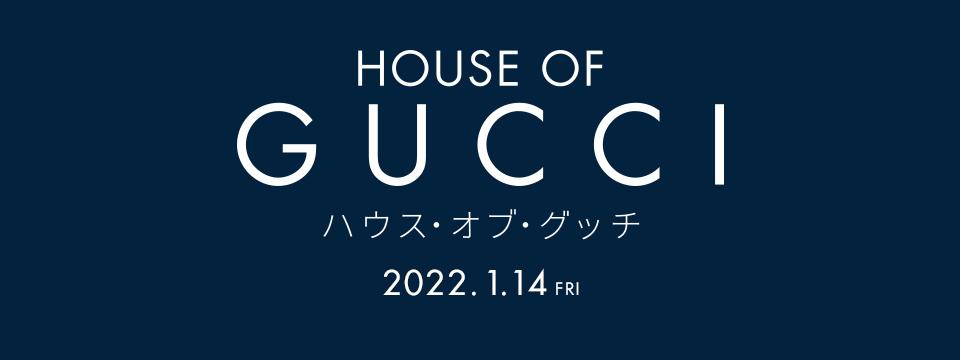 『ハウス・オブ・グッチ』